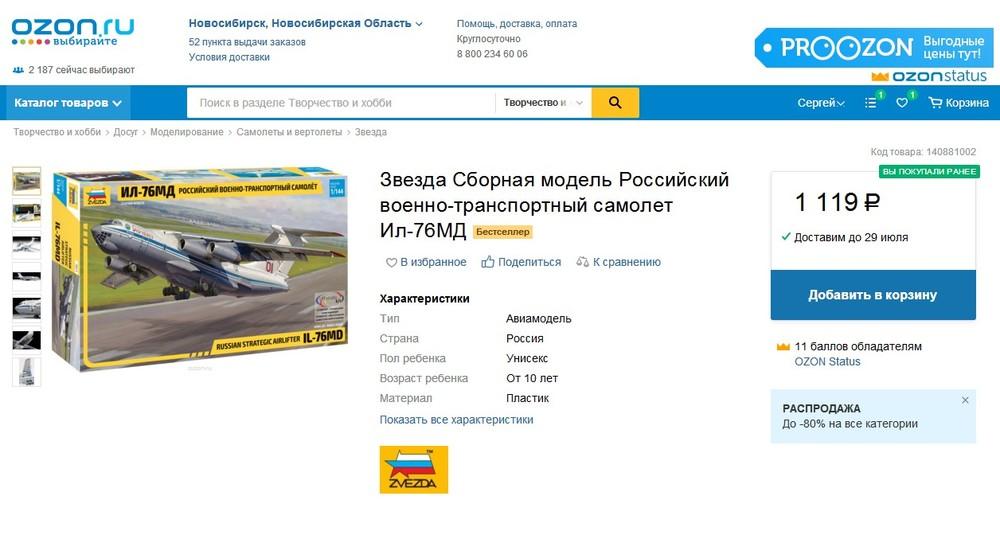 il-76.thumb.jpg.2026033bcafa43ba2a1117c12cf94333.jpg