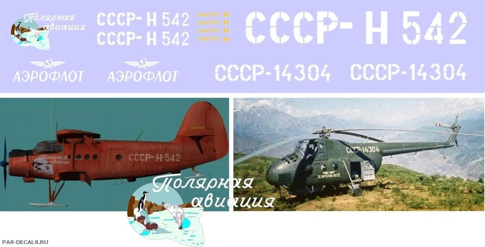 Ан-2 + Миi-4  Полярная авиация 1-72 - 400 за обе.jpg