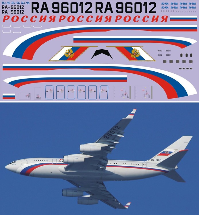 Ил-96-300 Rossia  96012  1-144 - 500.jpg