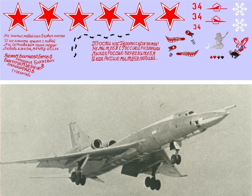 Ту-22 ШИЛО 1-72 - 600.jpg