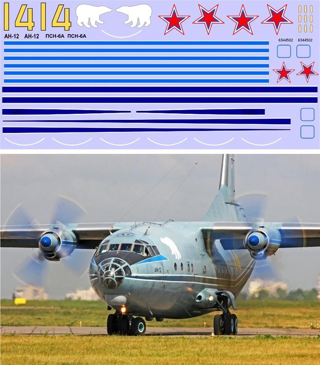 Ан-12 МА ВМФ (14 желт) 1-72.jpg