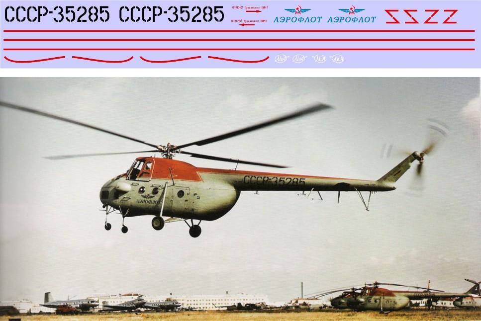 Ми-4  70гг 1-72.jpg