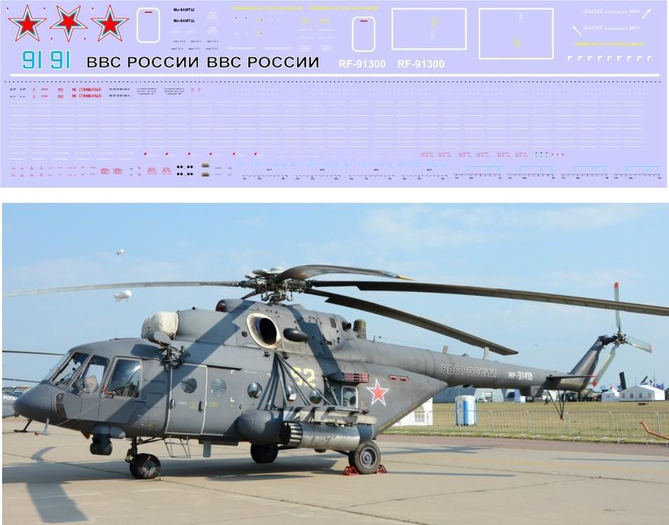 Ми-8 АМТШ серый 1-72.jpg