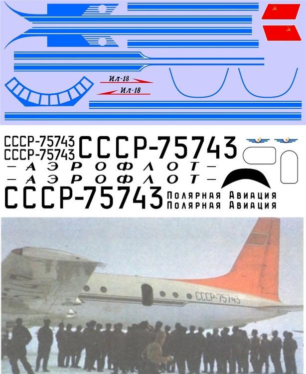 Ил-18 75743 полярный 1-72.jpg