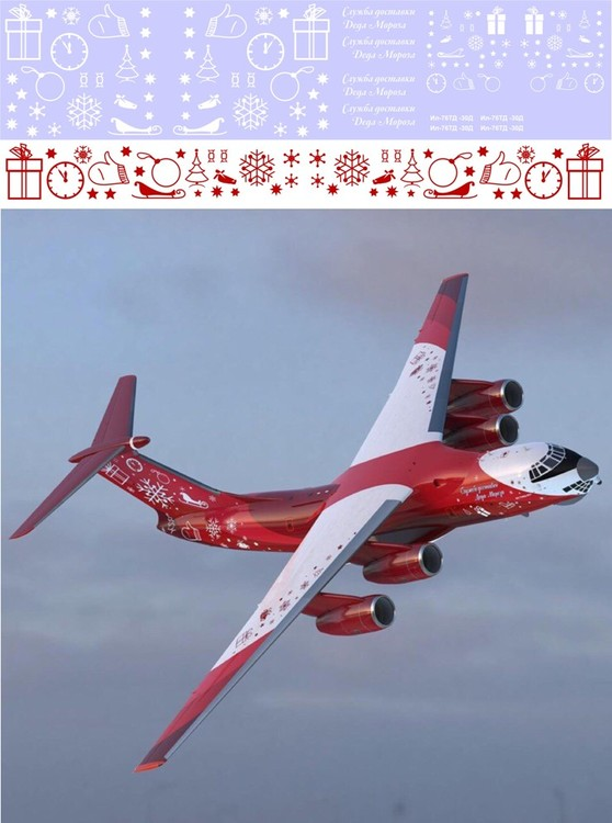 Ил-76 Дед Мороз 1-144.jpg