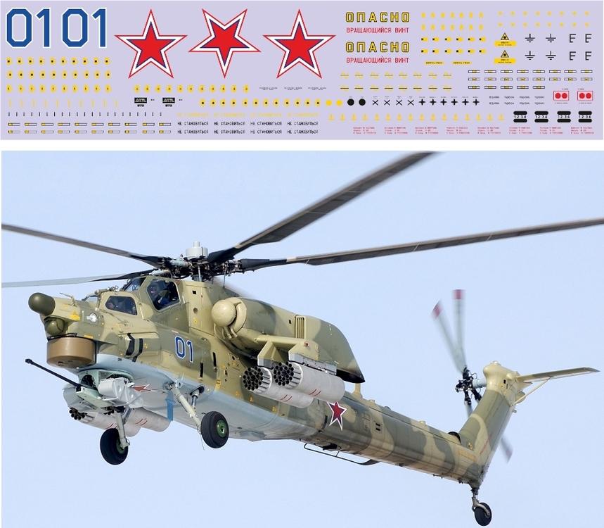 Ми-28Н 1-35 (01голубой).jpg