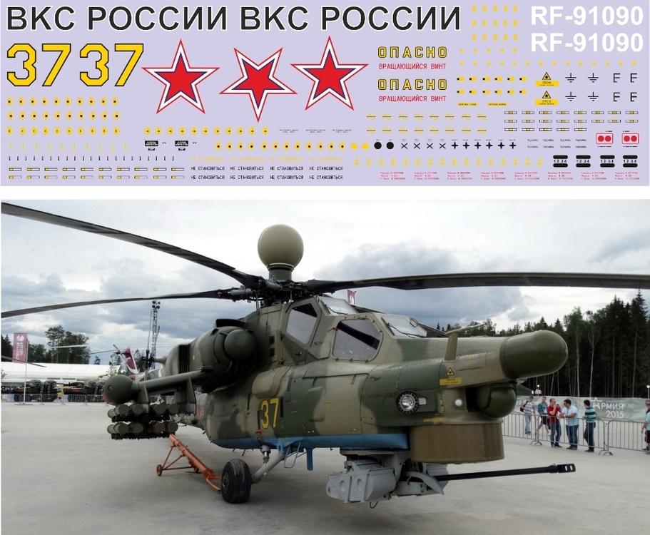 Ми-28Н 1-35 (37желтый).jpg