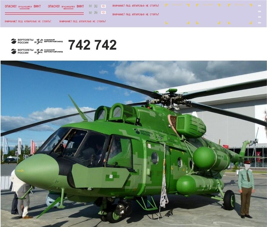 Ми-171 1-72 пиксельный камуфляж.jpg