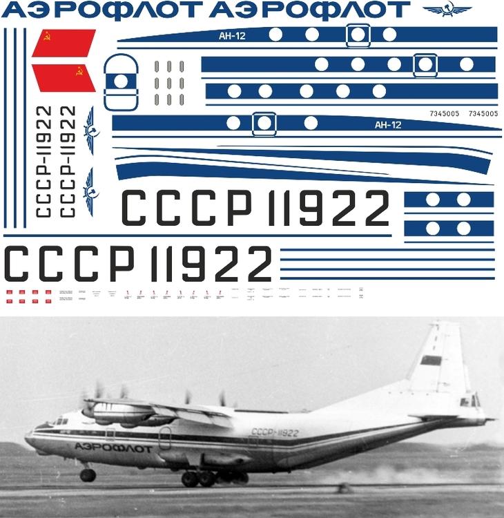 Ан-12 СССР-11922  1-72.jpg