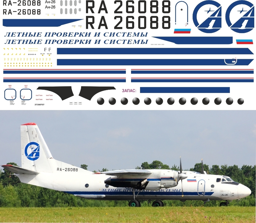 Ан-26 Летные проверки и системы 1-72.jpg