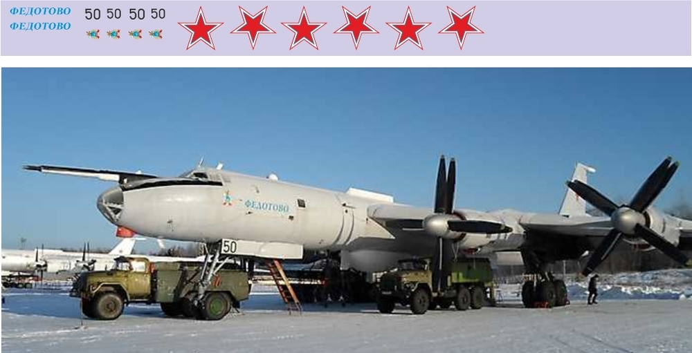 Ту-142 Федотово 1-144.jpg