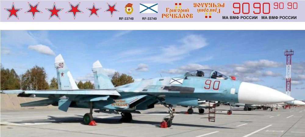 Су-27 1-72 (Григорий Речкалов) (200).jpg