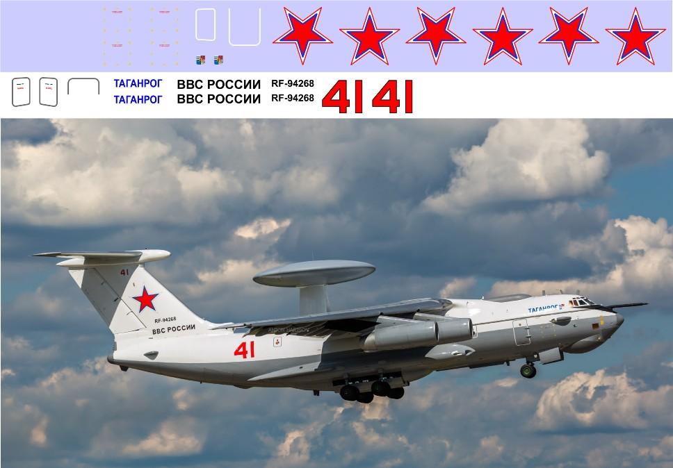 А-50 (41) Таганрог 1-144 (250).jpg