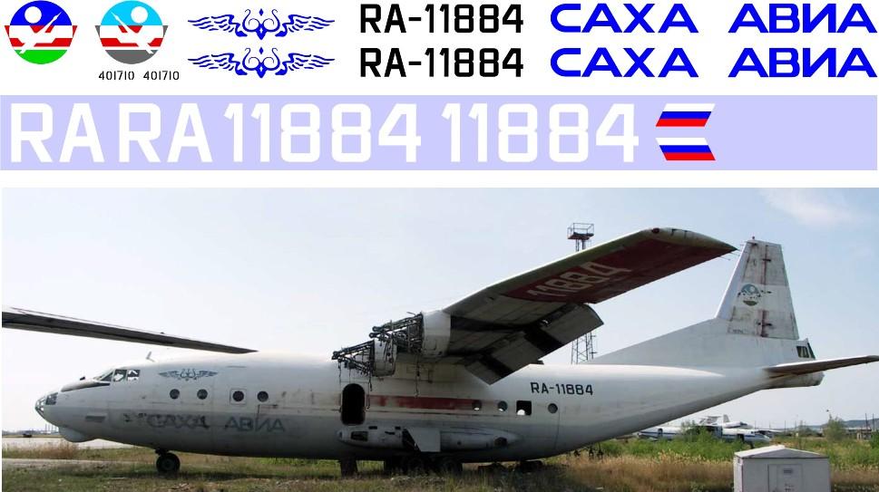 Ан-12 САХА АВИА 1-72 11884 (300).jpg