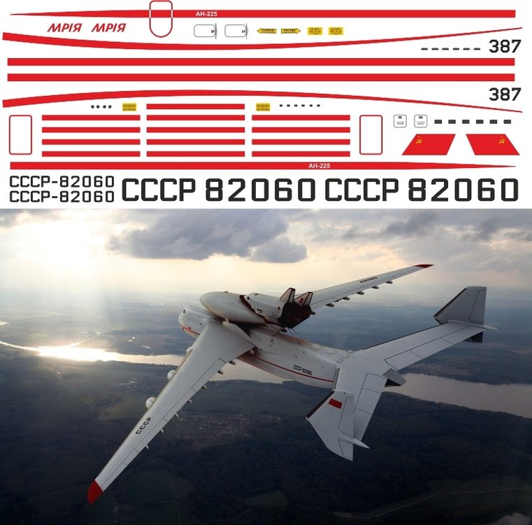 Ан-225 Мрия 1-144 (500).jpg
