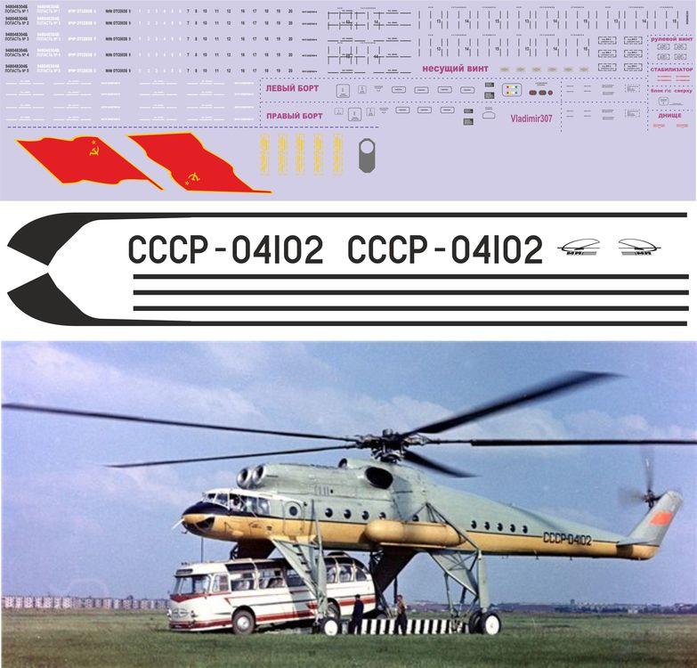 Ми-10К  04102 1-72 (650).jpg