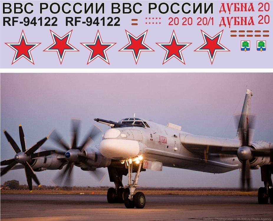 Ту-95 Дубна 1-72 (450).jpg