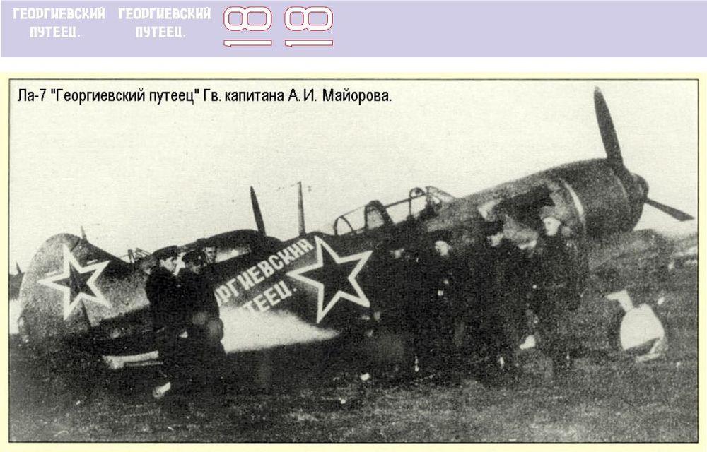 Ла-7 Георгиевский Путеец 1-48.jpg