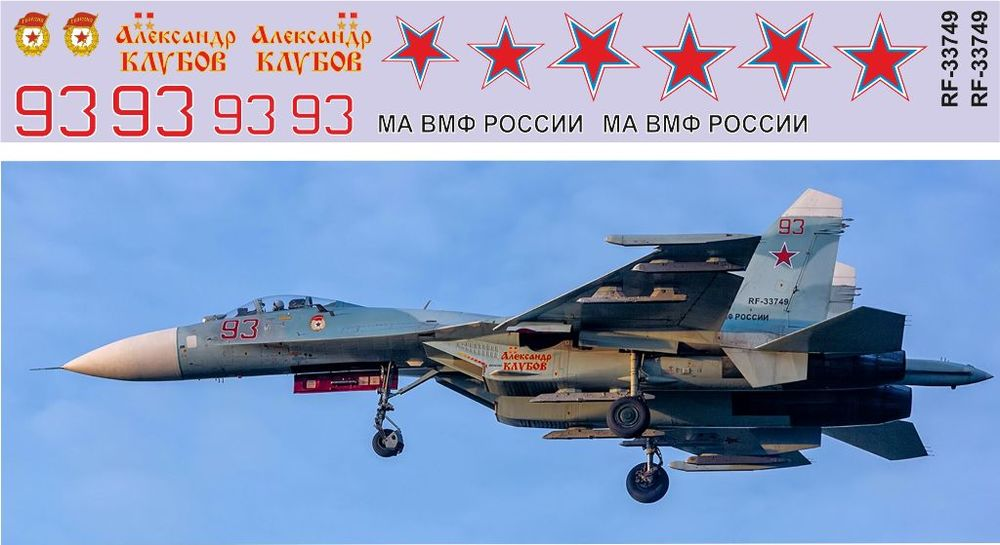 Су-27 (Александр КЛУБОВ) 1-48.jpg