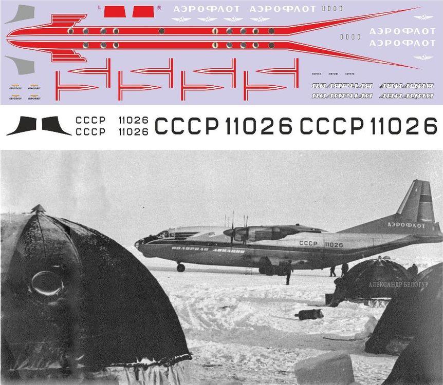 Ан-12 ранний (полярный)  1-144.jpg