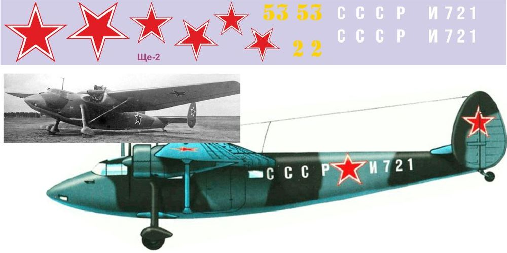 Ще-2   1-72.jpg