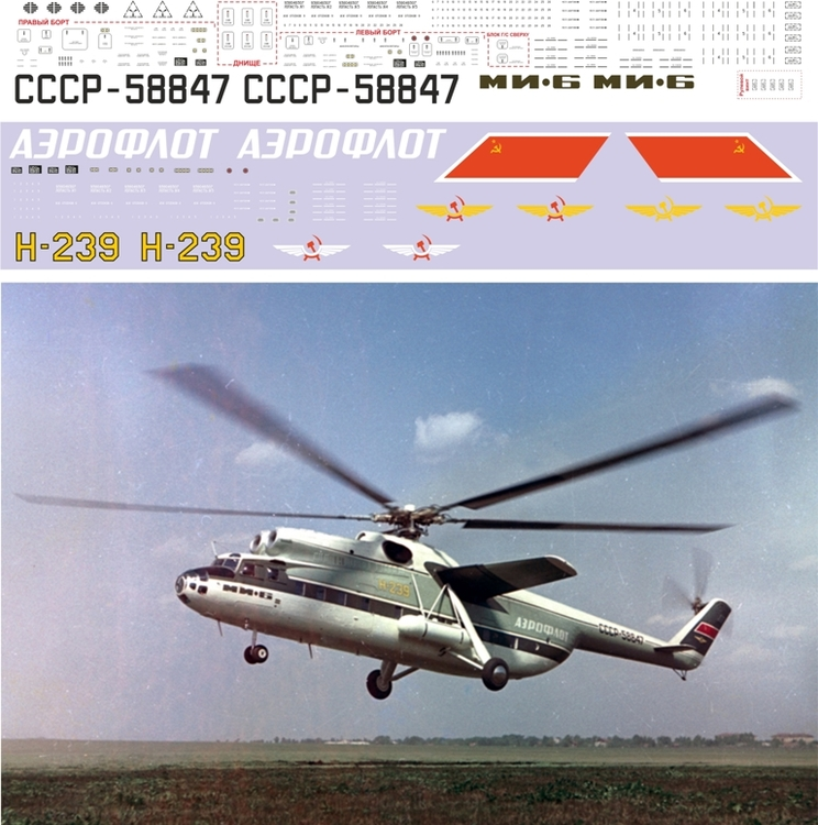 Ми-6А  58847  1-72.jpg