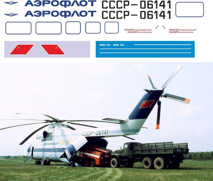 Ми-26 1-72 (аэрофлот ).jpg
