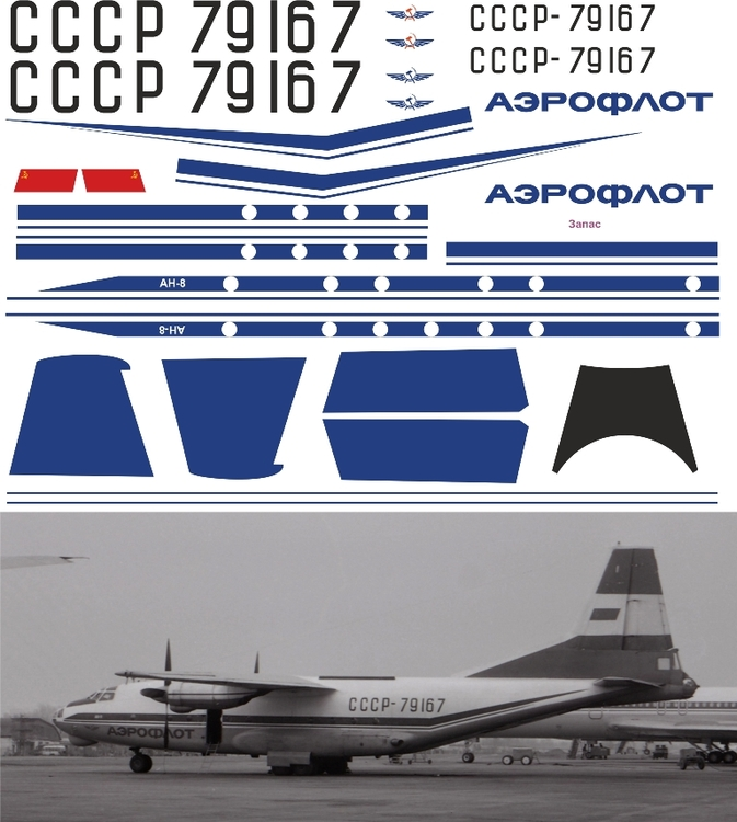 Ан-8  СССР-79167 1-72.jpg