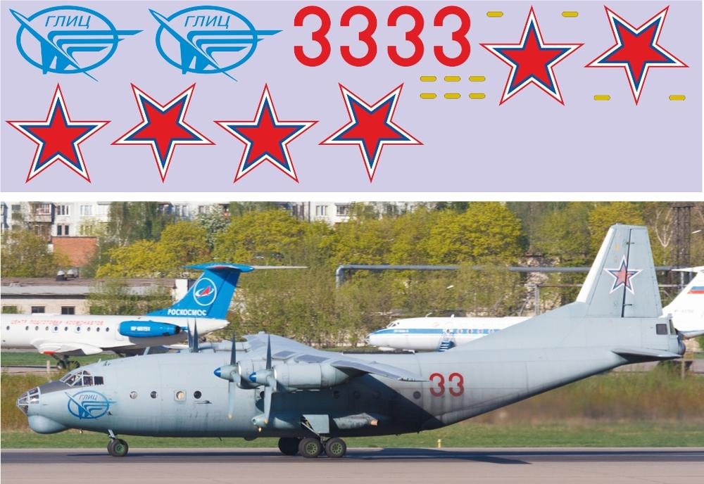 Ан-12 ГЛИЦ (33 красн) 1-72.jpg