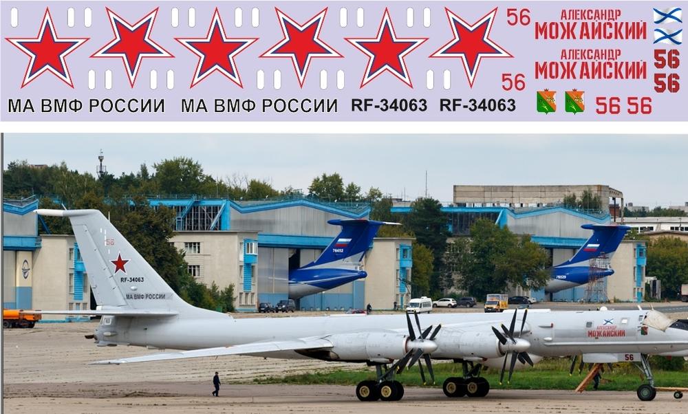 Ту-142 Александр Можайский (56) 1-72.jpg