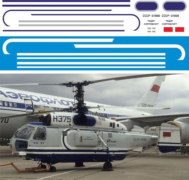 Ка-32 аэрофлот 1-72.jpg