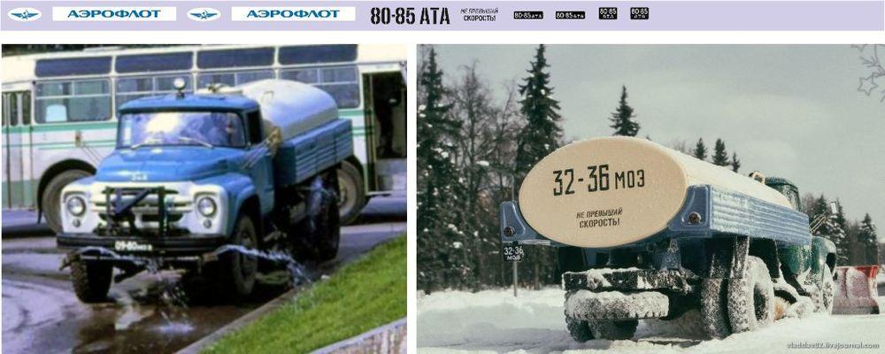 ЗиЛ-130 поливальная и снегоуборочная Аэрофлот 1-72.jpg