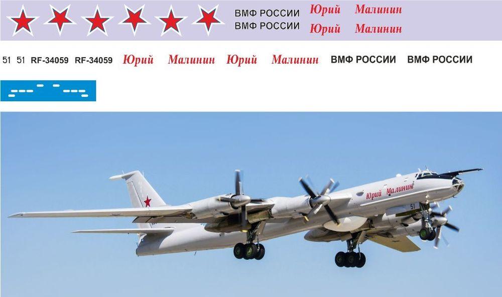 Ту-142 (Юрий Малинин) 1-144.jpg