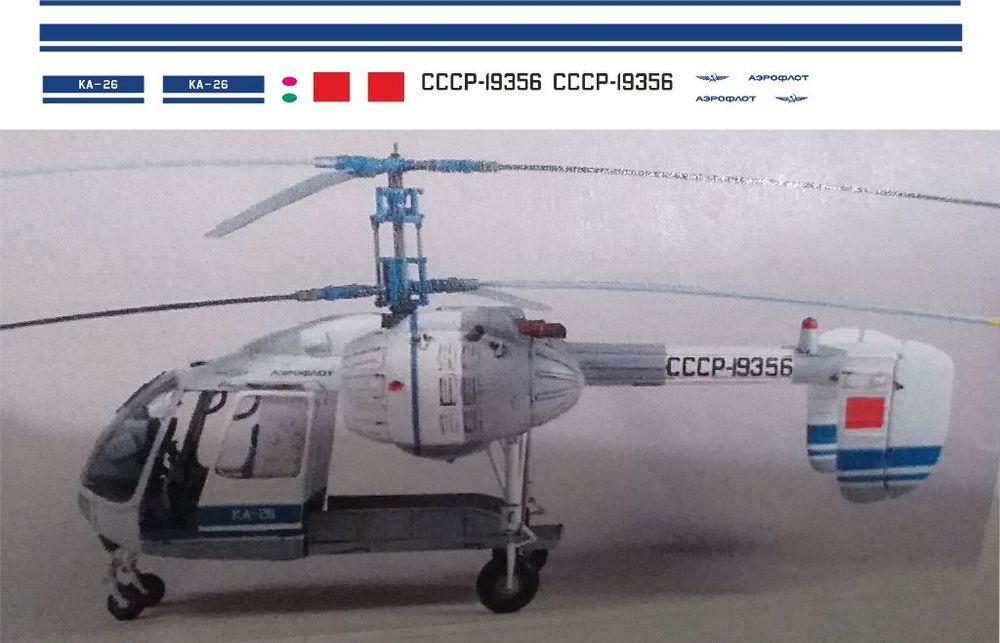 Ка-26 аэрофлот 1-48.jpg