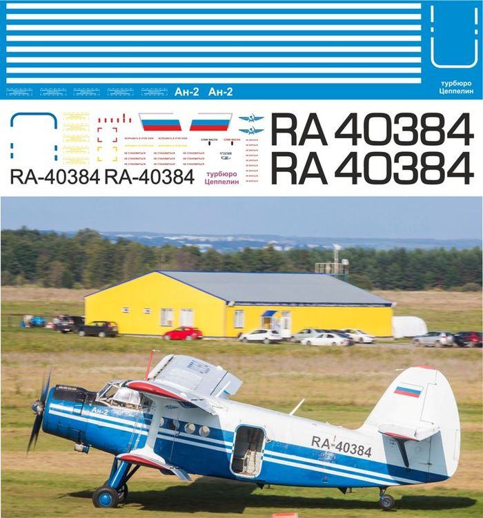Ан-2  1-48  RA-40384.jpg