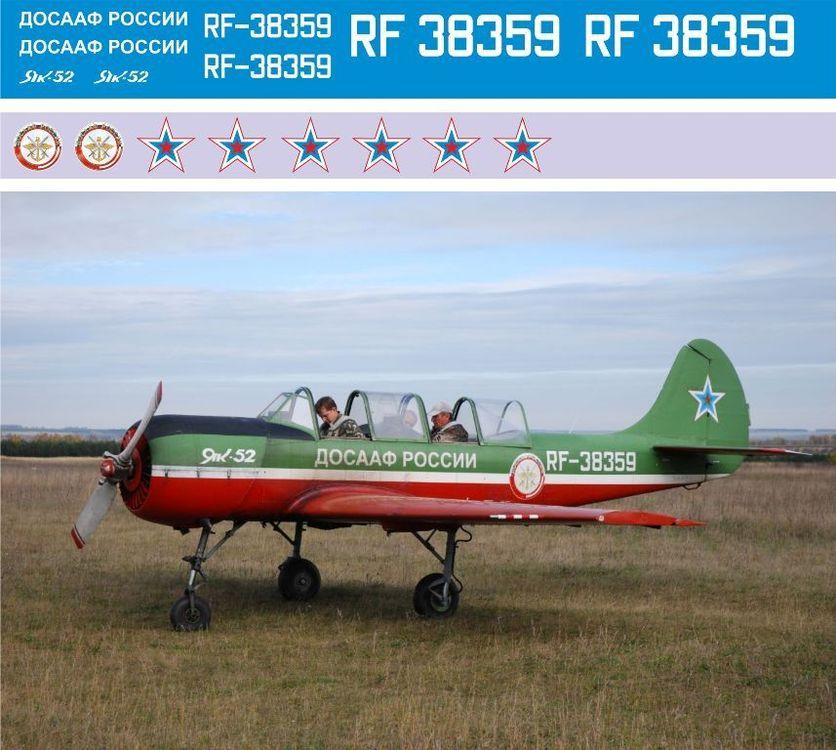 Як-52 ДОСААФ 1-48.jpg