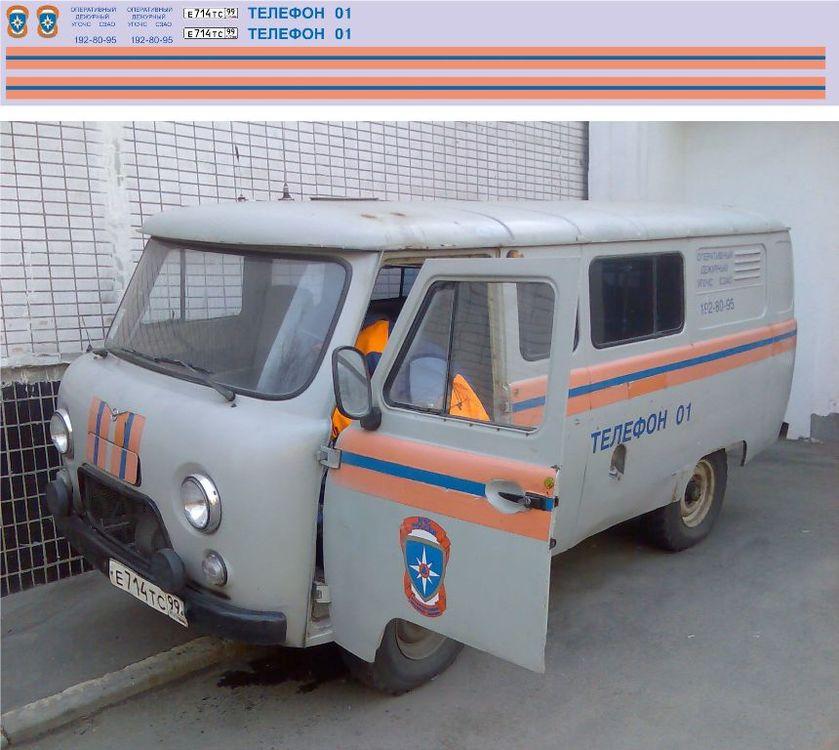 УАЗ МЧС 1-43.jpg