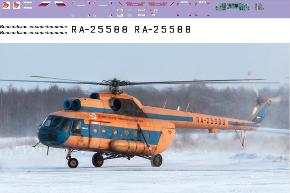 Ми-8 Вологодское АП  1-72.jpg