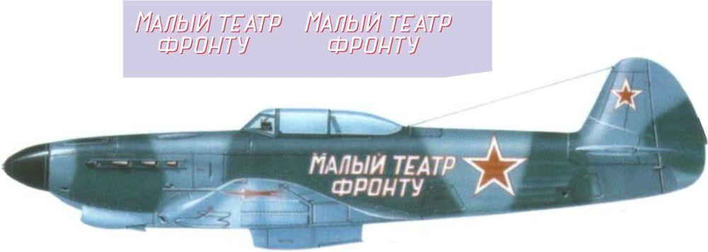 Як-9Б 1-72 (Малый театр - фронту).jpg