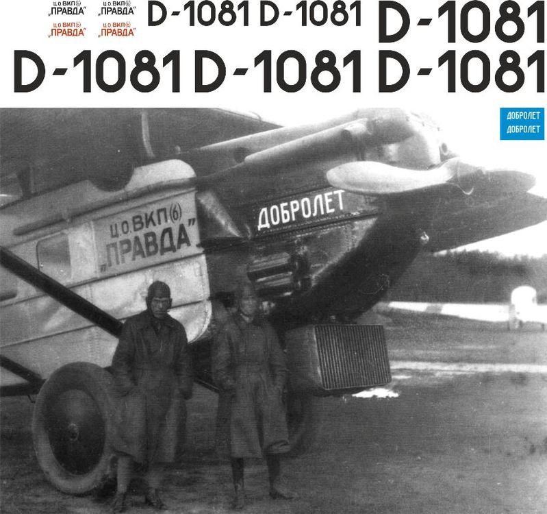 Dornier Mercur I  1-72.jpg