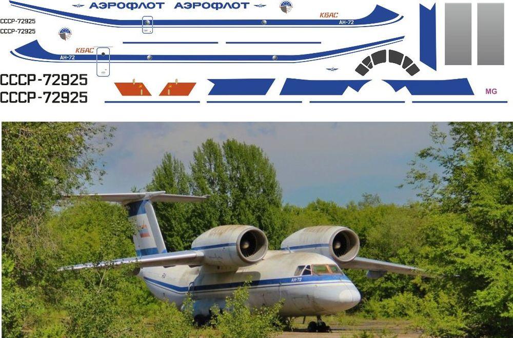 Ан-72 КБАС 1-144.jpg