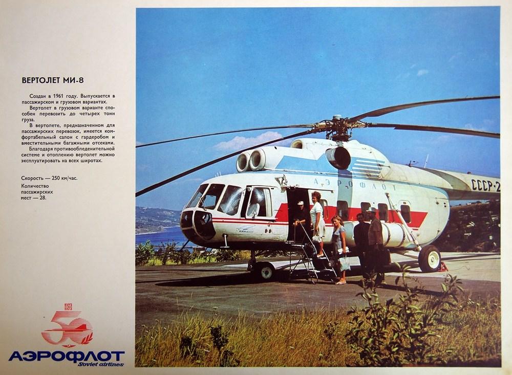 aeroflot_50_album_012.jpg