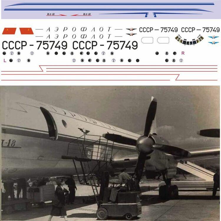 Ил-18 Душанбинского ОАО (второй)1-144.jpg
