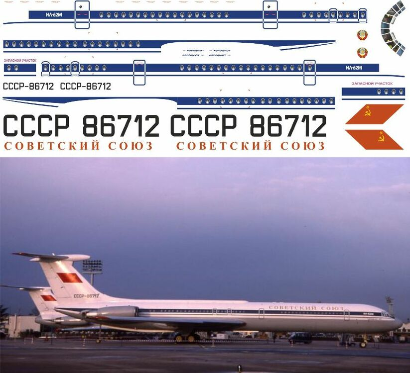 Ил-62М СОВЕТСКИЙ СОЮЗ 1-144.jpg