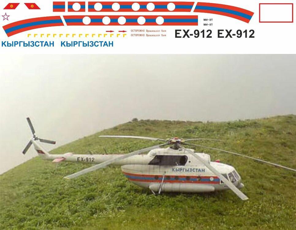 Ми-8 МЧС Киргизии 1-72.jpg
